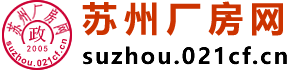 苏州厂房网(政府园区及开发商厂房土地招商引资平台)